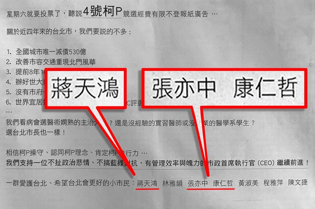 挺柯「小市民」廣告 被爆背後中國味濃
